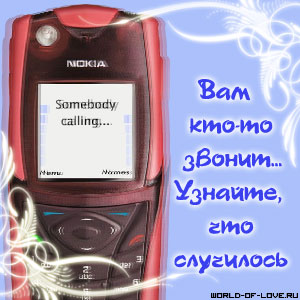 вам кто-то звонит