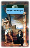 Герман Гессе - Нарцисс и Гольмунд