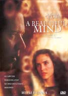 Игры разума (A Beautiful Mind)