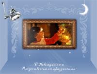 flash-открытка